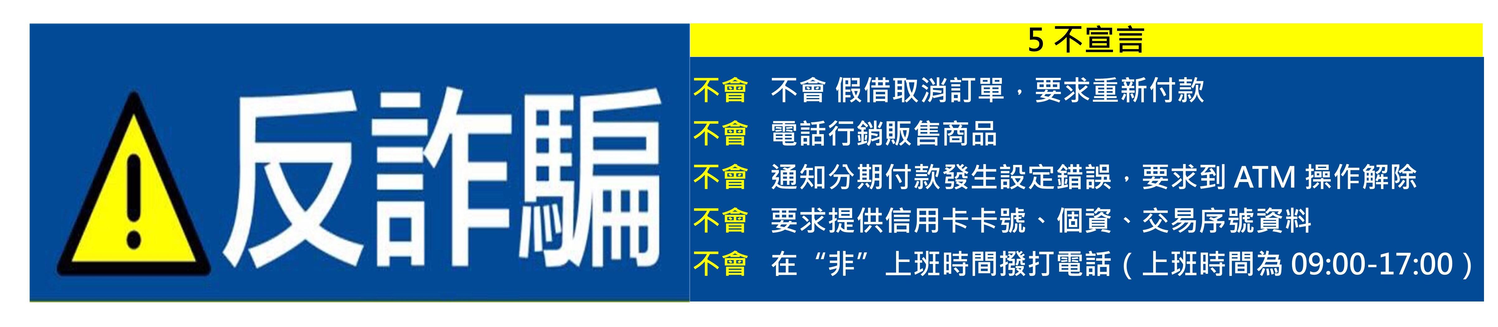 防詐騙5不橫式.jpg